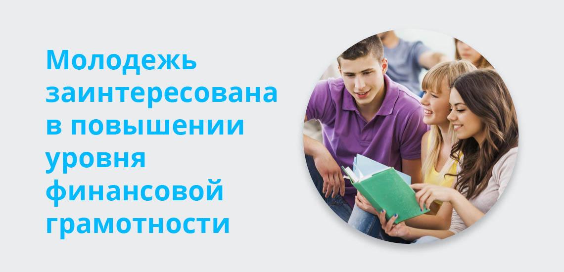 Молодежь заинтересована в повышении уровня финансовой грамотности