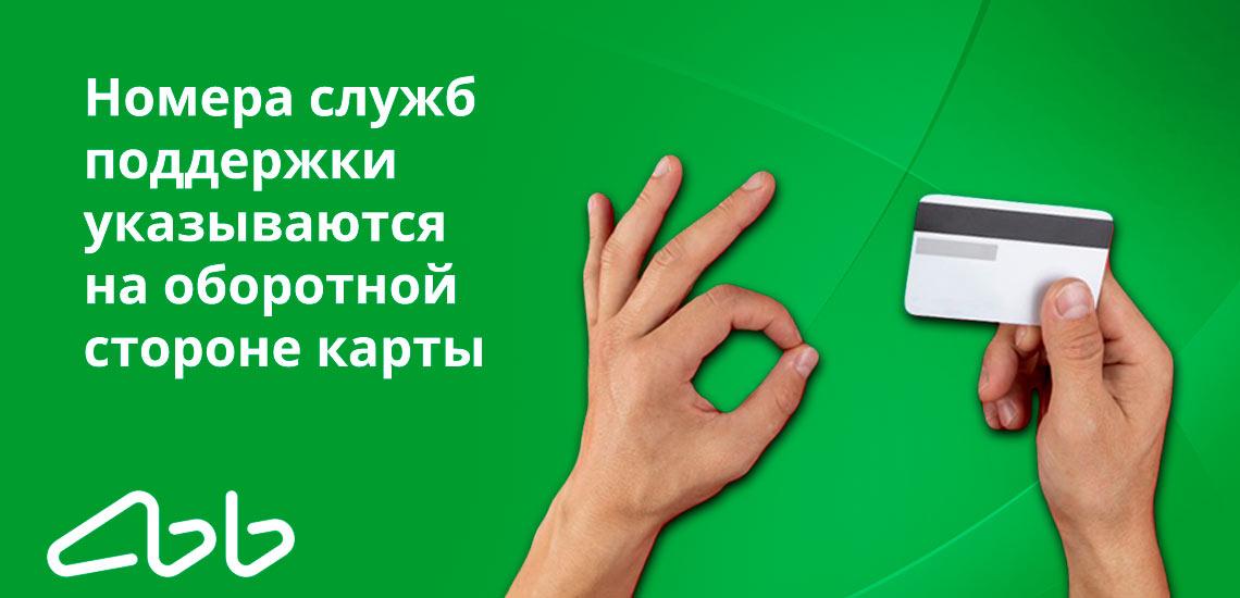 Номера служб поддержки указываются на оборотной стороне пластиковой карты