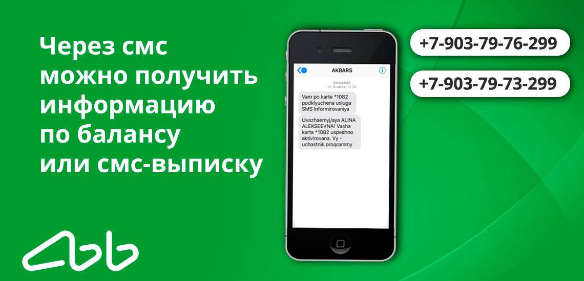 Через смс можно получить информацию по балансу или смс-выписку