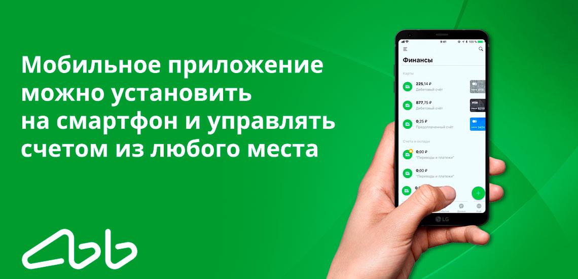 Мобильное приложение можно установить на смартфон и управлять счетом из любого места