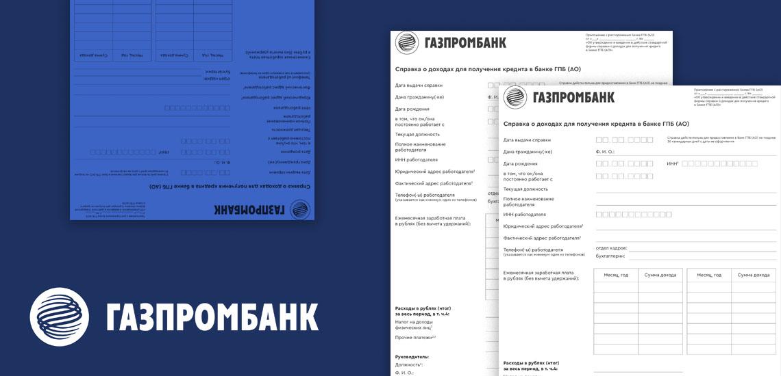 Справка по форме банка в Газпромбанке