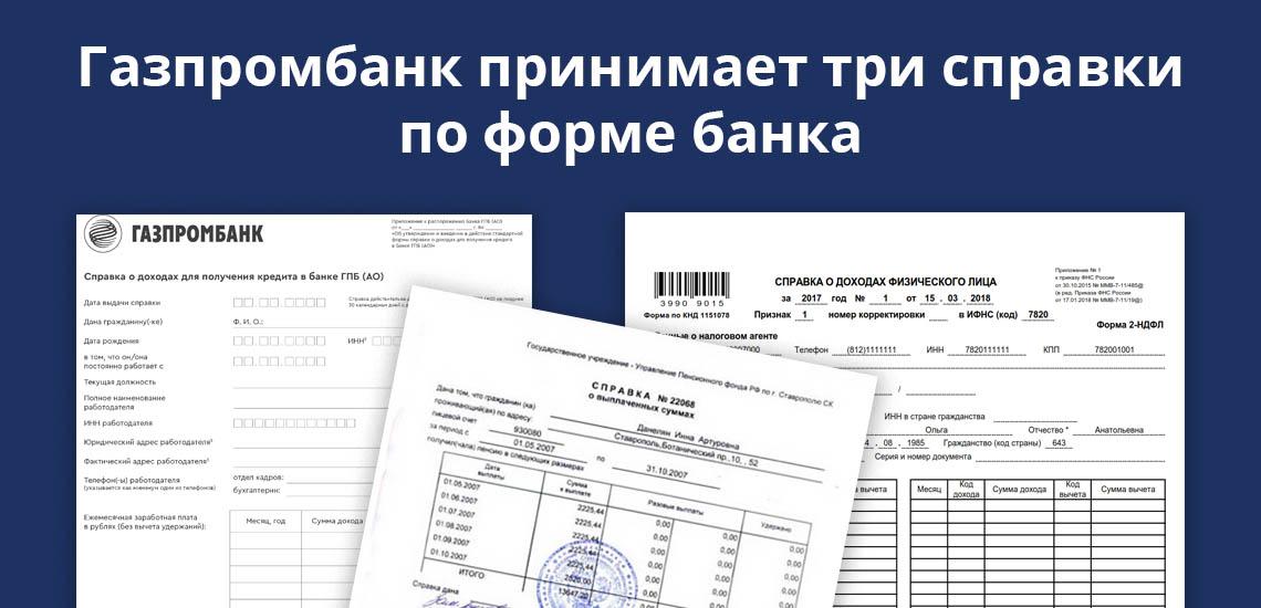 Газпромбанк принимает три справки по форме банка