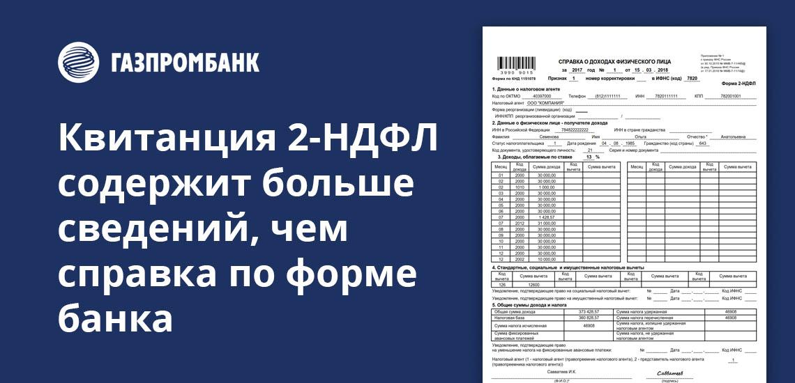 Квитанция 2-НДФЛ содержит больше сведений, чем справка по форме банка