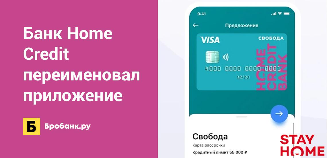 Банк Home Credit переименовал приложение