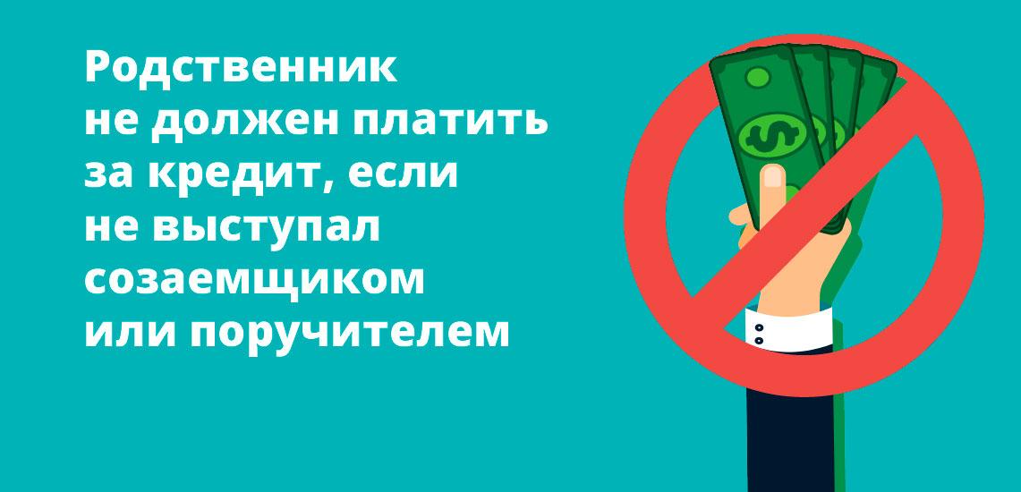 Родственник не должен платить за кредит, если не выступал созаемщиком или поручителем