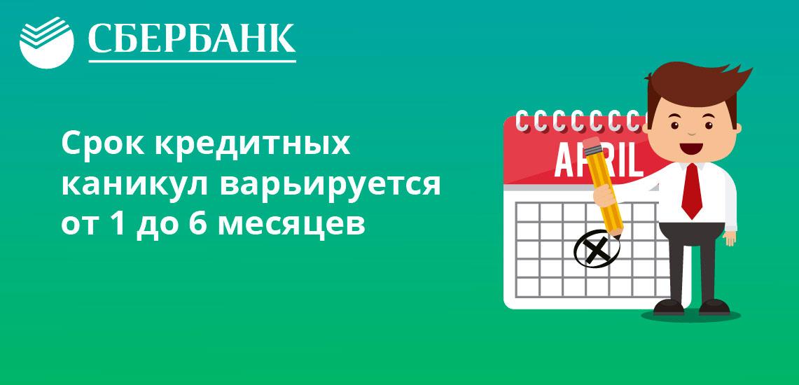 Срок кредитных каникул варьируется от 1 до 6 месяцев