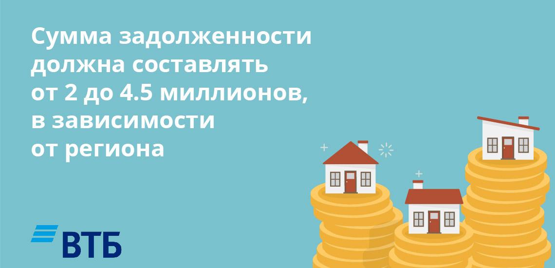 Льготный период по ипотеке можно подключить, если общая сумма задолженности от 2 до 4.5 миллионов, в зависимости от региона