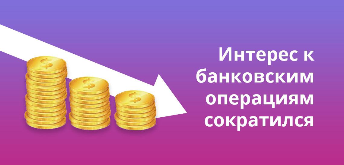 Интерес к банковским операциям и займам сократился