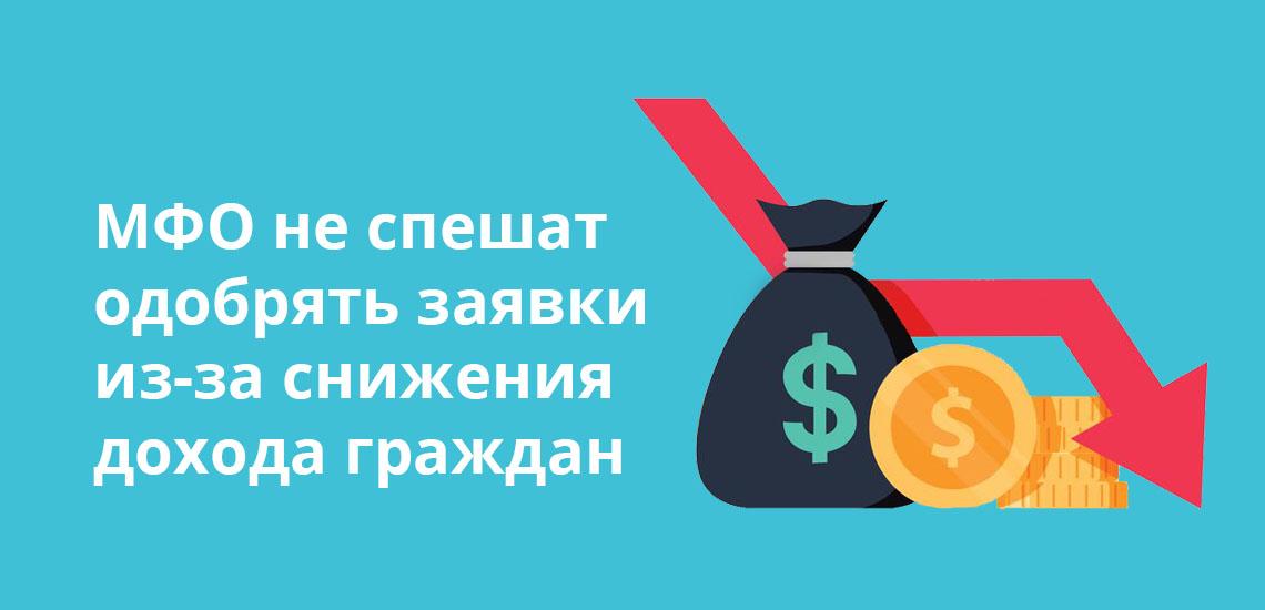 МФО не спешат одобрять заявки из-за снижения дохода граждан
