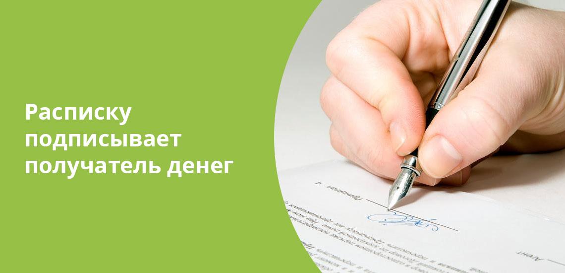 Подписи заинтересованных лиц - обязательное условие законности расписки