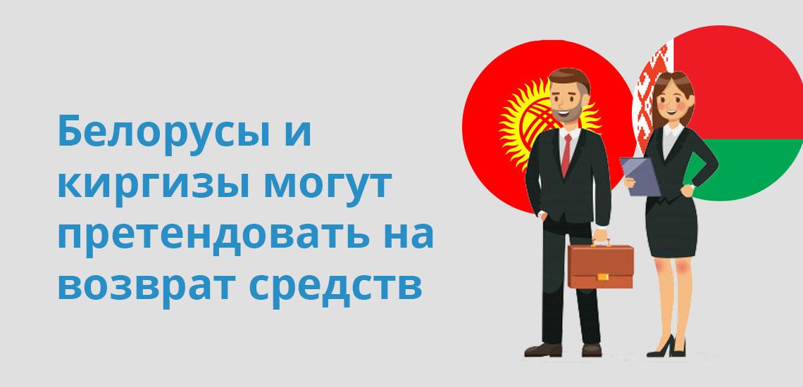 Белорусы и киргизы могут претендовать на возврат средств