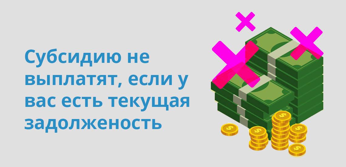 Субсидию не выплатят, если у вас есть текущая задолженность