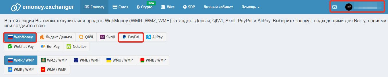 Перевести деньги с Webmoney на PayPal