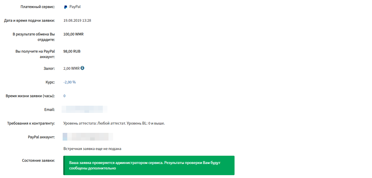 Заявка на перевод WMR в RUB на PayPal