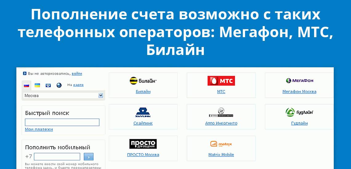 Пополнение счета возможно с таких телефонных операторов: Мегафон, МТС, Билайн