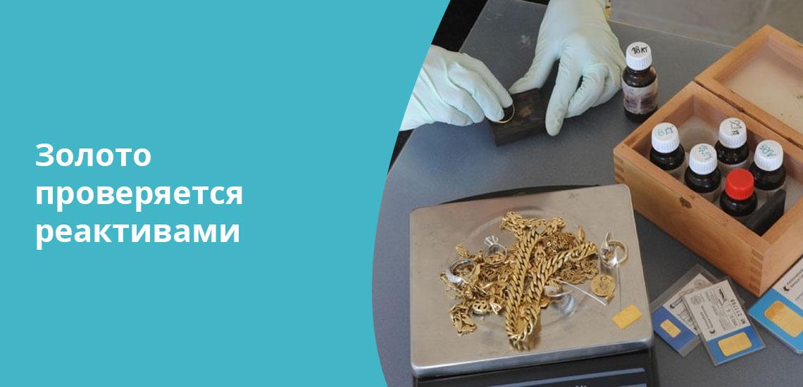 Золото в ломбарде тестируется реактивами