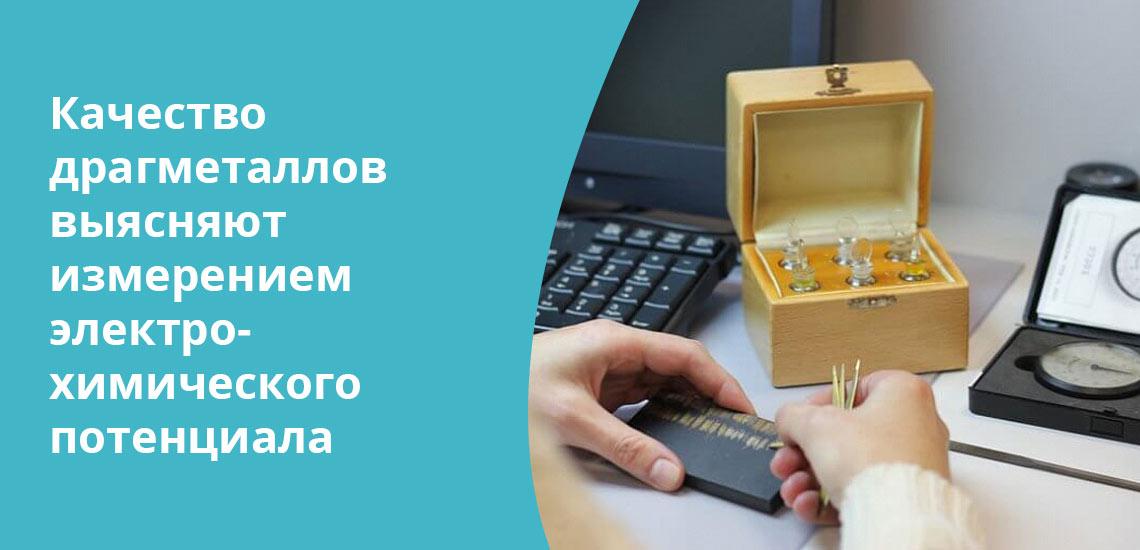 Проверять золото стоит не только в ломбарде, но и в магазине