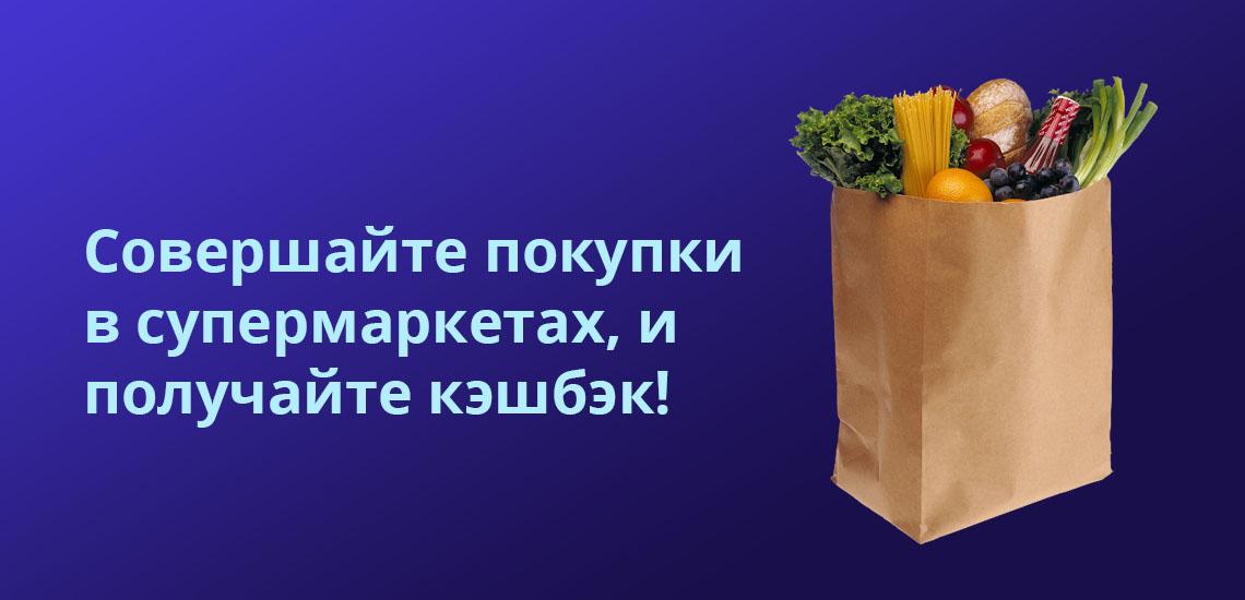 Совершайте покупки в супермаркетах, и получайте кэшбэк!