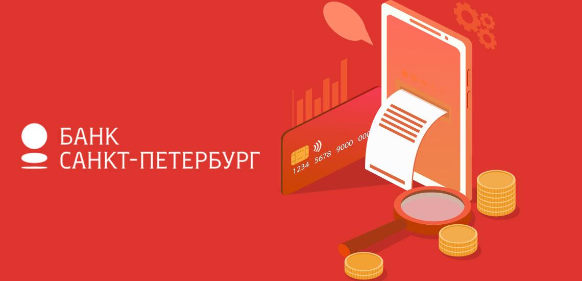 Как узнать баланс карты банка Санкт-Петербург