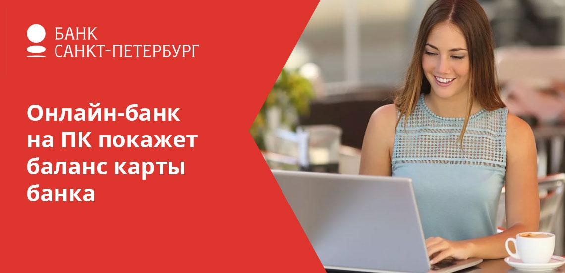 При помощи интернета можно узнать баланс карты банка Санкт-Петербург