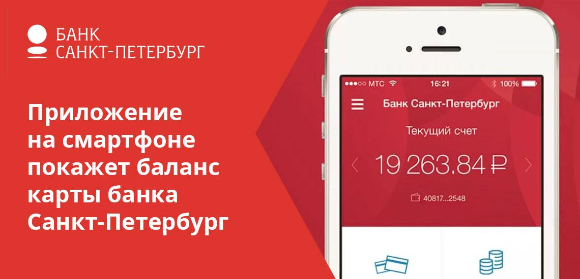 Узнать баланс карты банка Санкт-Петербург поможет смартфон