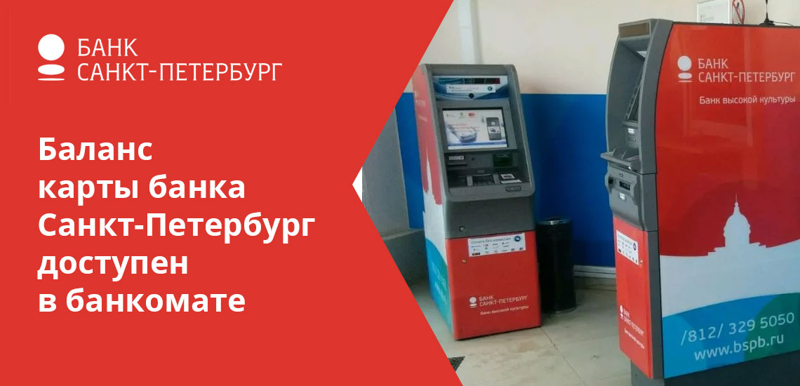 Посетив банкомат, можно узнать баланс карты банка Санкт-Петербург