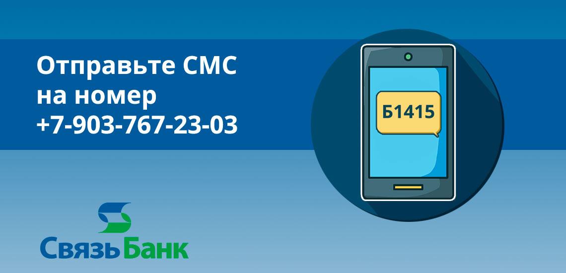 Отправьте СМС на номер +7-903-767-23-03