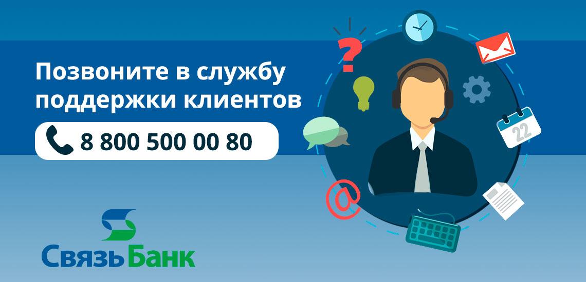 Позвоните в службу поддержки клиентов 8 800 500 00 80