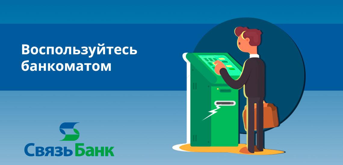 Воспользуйтесь банкоматом