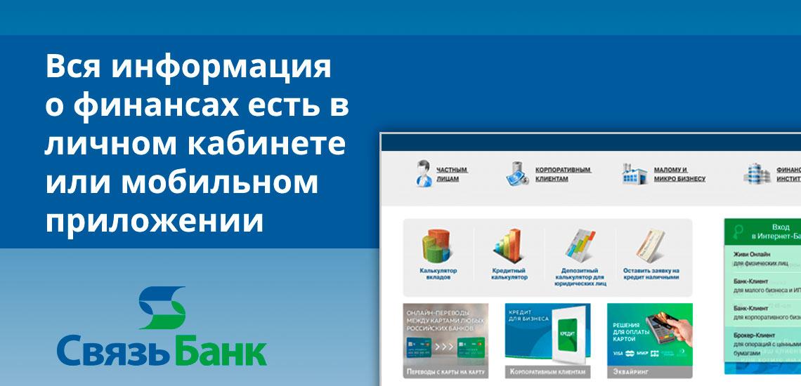 Полный контроль финансов доступен в личном кабинете или мобильном приложении