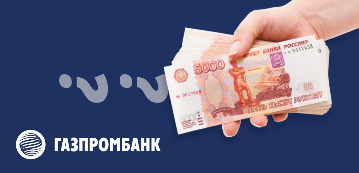 Как узнать остаток по кредиту в Газпромбанке