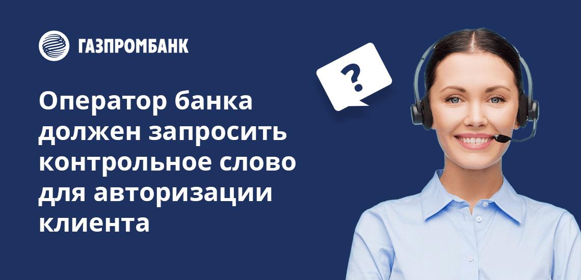 Оператор банка должен запросить контрольное слово для авторизации клиента