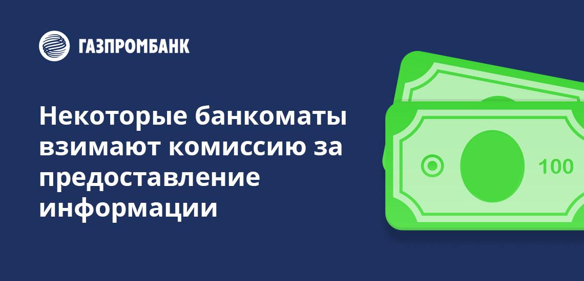 Некоторые банкоматы взимают комиссию за предоставление информации