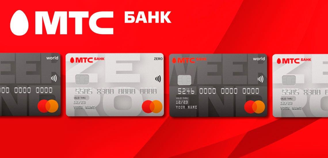 Как узнать остаток по кредиту в МТС Банке
