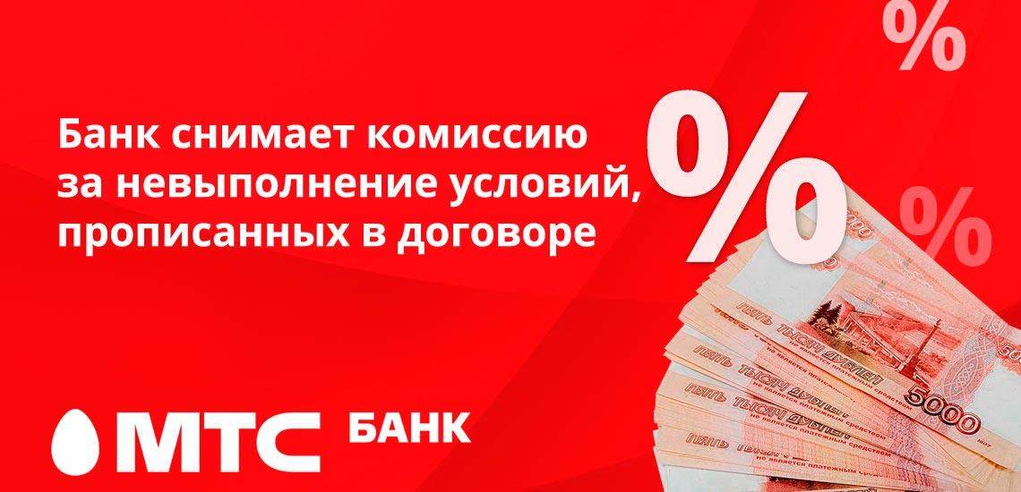 Банк снимает комиссии за снятие наличных , просрочку кредита и невыполнение условий, прописанных в договоре