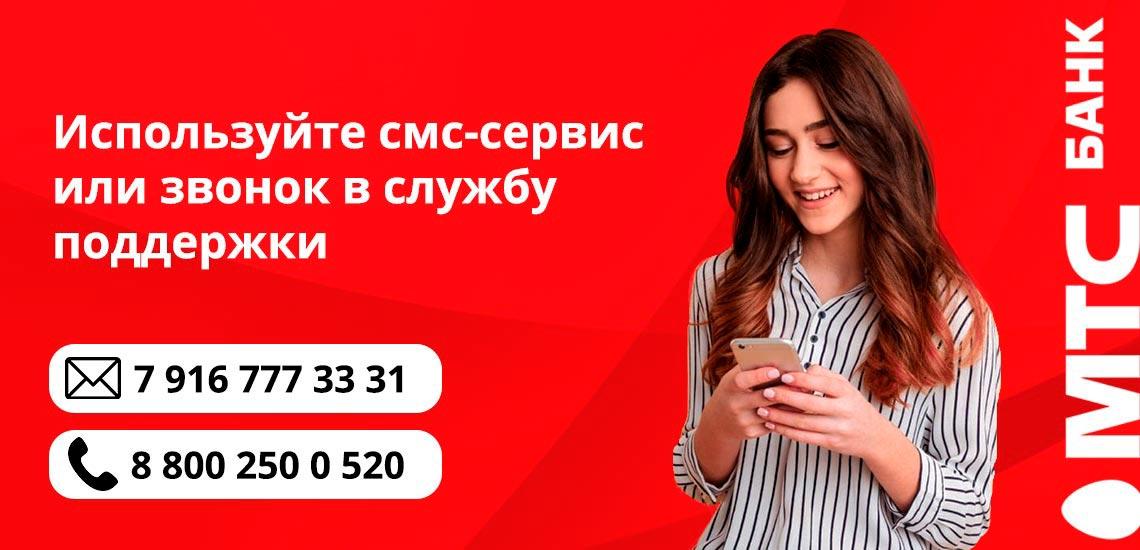 Используйте СМС срвис или звонок в службу поддержки