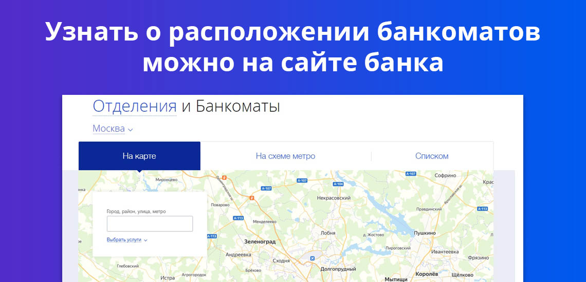 Узнать о расположении банкоматов можно на сайте банка