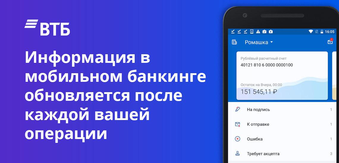 Информация в мобильном банкинге обновляется после каждой вашей операции