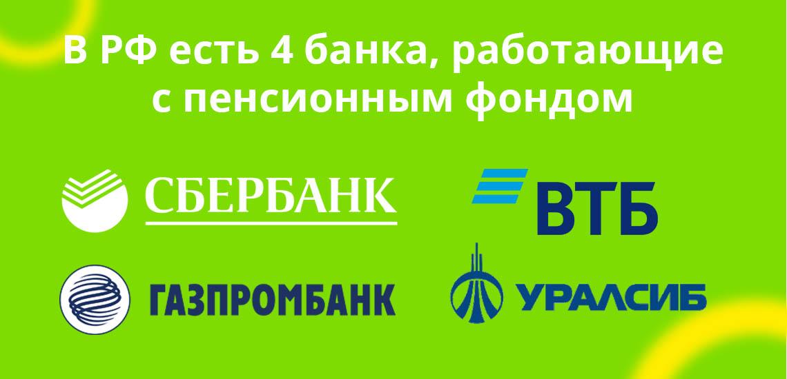 В РФ есть 4 банка, работающие с пенсионным фондом