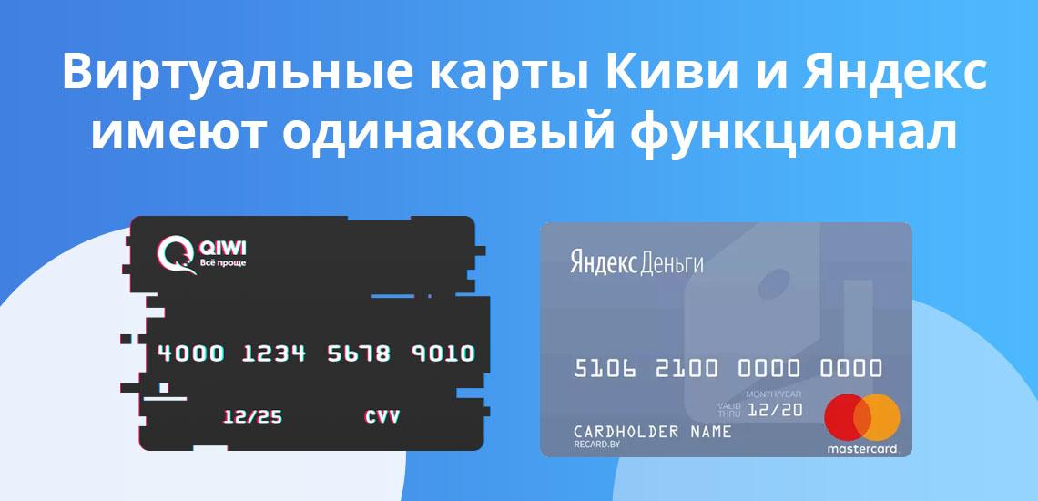 Виртуальные карты Киви и Яндекс имеют одинаковый функционал