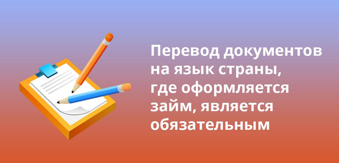Перевод документов на язык страны, где оформляется займ, является обязательным