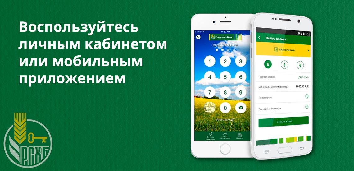Воспользуйтесь личным кабинетом или мобильным приложением
