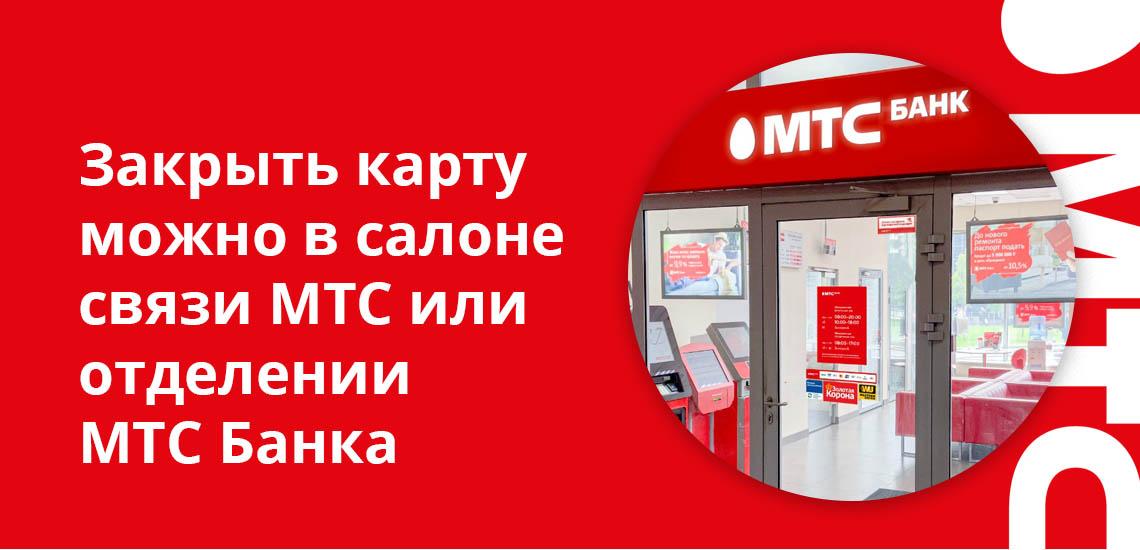 Закрыть карту можно в салоне МТС или в отделении МТС Банка