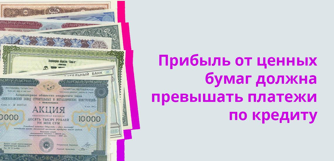 Прибыль от ценных бумаг должна превышать платежи по кредиту