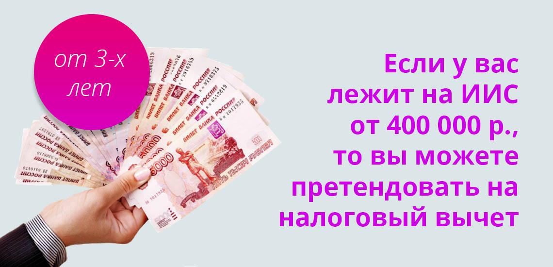 Если у вас лежит на ИИС от 400 000 рублей, то вы можете претендовать на налоговый вычет