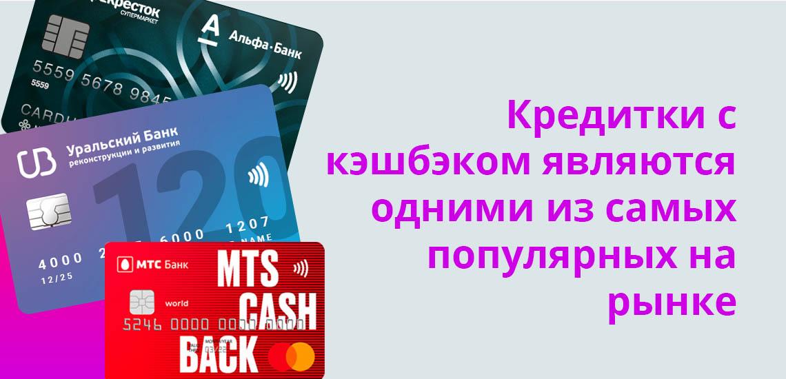 Кредитки с кэшбэком являются одними из самых популярных