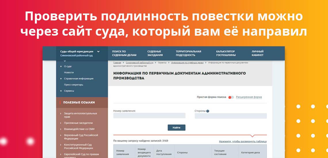 Проверить подлинность повестки можно через сайт суда, который вам её направил