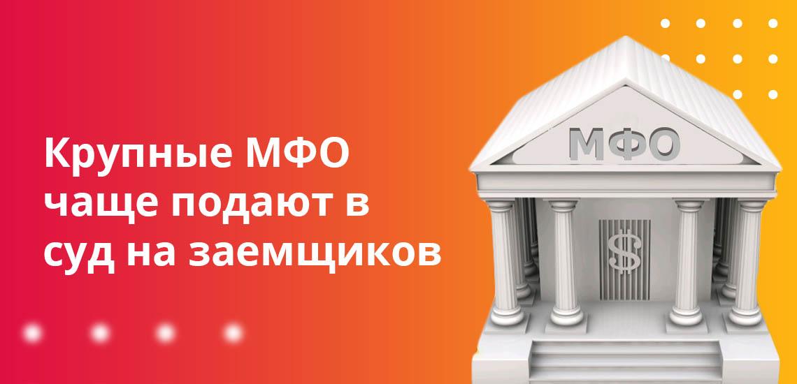 Крупные МФО чаще подают в суд на заемщиков