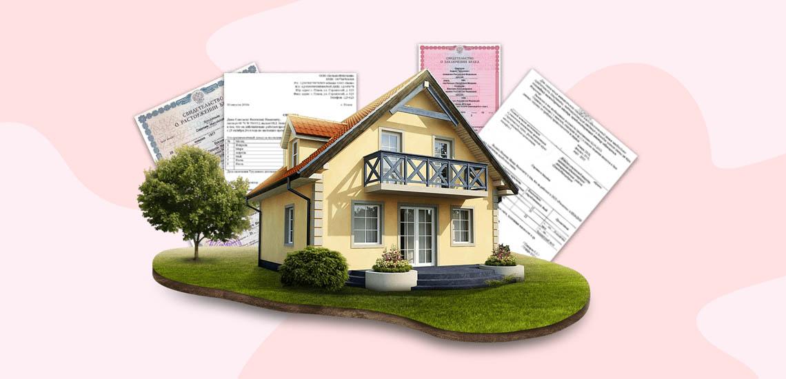 Какие нужны документы для ипотеки