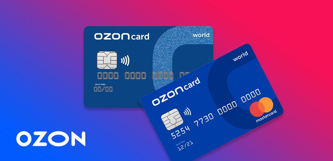 Карта Озон: стоимость обслуживания и тарификация